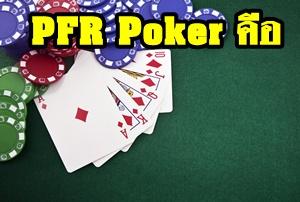 PFR Poker คือ